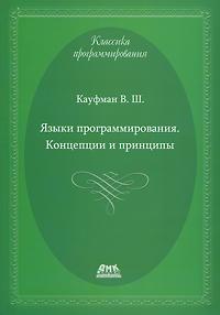 Языки программирования. Концепции и принципы. В. Ш. Кауфман