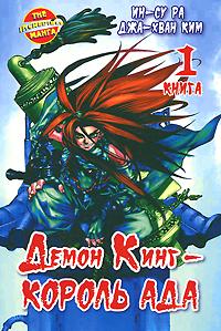 Демон Кинг — Король Ада. Книга 1. Ин-Су Ра, Джа-Хван Ким