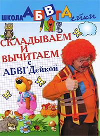 Складываем и вычитаем с АБВГДейкой12296407Вот уже тридцать лет выходит в эфир телепередача АБВГДейка. Миллионы детей по всей стране знают и любят ее веселых озорных героев, с которыми легко и просто решаются самые сложные задачки. Клоуны Клепа, Рома Ромашкин, Шпилька, учительница Ксюша Сергеевна, почтальон Печкин и, конечно, Татьяна Кирилловна продолжают увлекательные занятия в Школе АБВГДейки, серии развивающих книг и тетрадей для дошкольников. Все уроки в этой необычной школе проходят в форме веселой игры. Маленькие ученики освоят здесь счет, грамоту, письмо, риторику, правила этикета и многие другие премудрости. Добро пожаловать в Школу АБВГДейки!