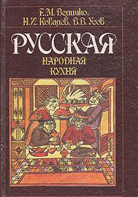 Русская народная кухня