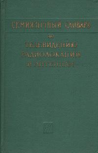 Семиязычный словарь по телевидению, радиолокации и антеннам
