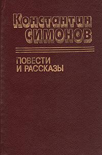 Константин Симонов. Повести и рассказы