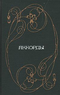 Аккорды. Стихи украинских поэтов