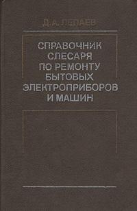 Справочник слесаря по ремонту бытовых электроприборов и машин