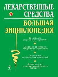 Лекарственные средства. Большая энциклопедия. О. В. Бутузова