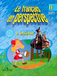 Le francais en perspective 2: Methode de francais / Французский язык. 2 класс. В 2 частях. Часть 2