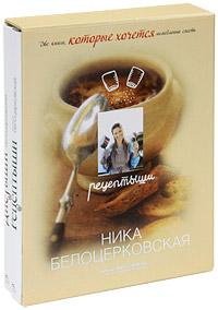 Рецептыши. Диетыши (подарочный комплект из 2 книг). Ника Белоцерковская