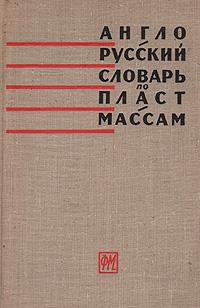 Англо-русский словарь по пластмассам