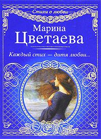 Каждый стих - дитя любви.... Марина Цветаева