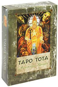 Таро Тота Алистера Кроули (+ набор из 80 карт). Герд Зиглер