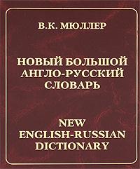 Новый большой англо-русский словарь / New English-Russian Dictionary ( 978-5-98628-099-8 )