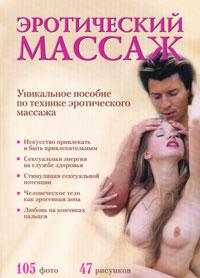 Отзывы о книге Эротический массаж