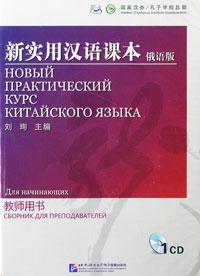 Новый практический курс китайского языка. Для начинающих. Сборник для преподавателей (аудиокнига CD)