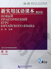 Новый практический курс китайского языка. Для начинающих (аудиокнига на 4 CD)