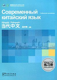 Современный китайский язык. Для начинающих. Сборник упражнений