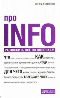 Про INFO: Разложить все по полочкам. Евгений Коноплев