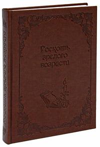 Роскошь зрелого возраста (подарочное издание). Дж. Рокстон