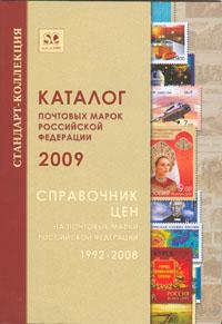 Каталог почтовых марок Российской Федерации 2009. Справочник цен на почтовые марки Российской Федерации 1992-2008