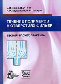Течение полимеров в отверстиях фильер. Теория, расчет, практика