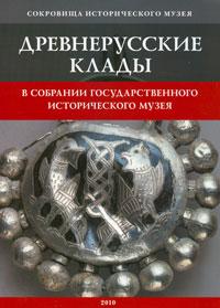 Древнерусские клады в собрании Государственного исторического музея ( 978-5-89076-166-8 )