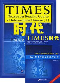 Times: Newspaper Reading Course of Intermediate Chinese 1 (комплект из 2 книг)