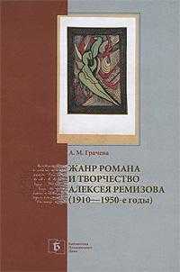 Жанр романа и творчество Алексея Ремизова (1910-1950-е годы)