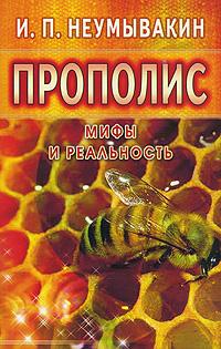 Прополис ( 978-5-88503-394-7 )