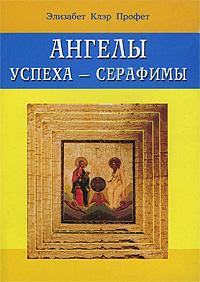 Ангелы успеха - серафимы. Элизабет Клэр Профет