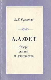 А. А. Фет. Очерк жизни и творчества
