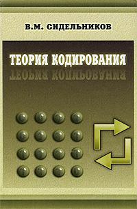 Теория кодирования