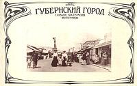 Губернский город глазами костромских фотографов