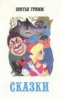 Братья Гримм. Сказки12296407В книгу вошли известные произведения великих сказочников, которые на протяжении не одного столетия с неизменным удовольствием читали и читают дети во всем мире. Но, как и столетия назад, Белоснежка, Бременские уличные музыканты, Маленькие человечки и другие сказки, написанные и собранные Якобом и Вильгельмом Гримм, остаются самыми любимыми у маленьких читателей.