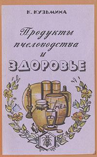 Продукты пчеловодства и здоровье