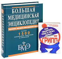 Большая медицинская энциклопедия. Как защитить себя и свою семью от ГРИППа (комплект из 2 книг)