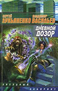 Книга Дневной дозор