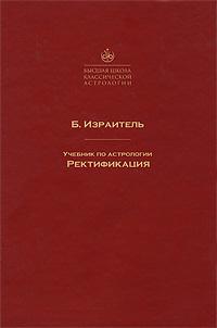 Учебник по астрологии. Ректификация. Б. Израитель