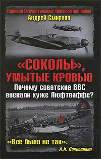 """""""Соколы"""", умытые кровью. Почему советские ВВС воевали хуже Люфтваффе?"""