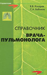 Справочник врача-пульмонолога ( 978-5-222-17710-5 )