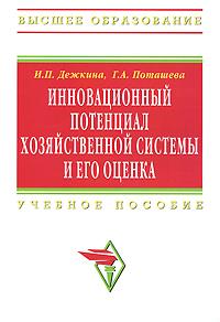 Инновационный потенциал хозяйственной системы и его оценка. И. П. Дежкина, Г. А. Поташева