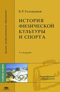 История физической культуры и спорта. Б. Р. Голощапов