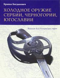 Холодное оружие Сербии, Черногории, Югославии. Бранко Богданович