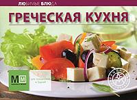 Греческая кухня ( 978-5-8029-2619-2 )