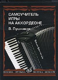 Самоучитель игры на аккордеоне