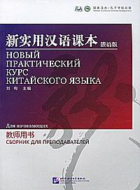 Новый практический курс китайского языка. Для начинающих. Сборник для преподавателей. Е. В. Сирко