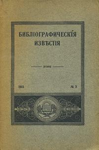 ����������������� ��������, �3, 1913�5 (47�58)��������� �������: ������ � ������ ������ �� �������� ������������� � ���������� ������������: ������������ �� ������� ������������, �����������������, ����������� � �������� ����, ��������� �� ��������� �������� ����� � ������, �������-����������������� ������, ��������. ������� � varia: ����������������� ����� � ������ � ����������, ���������� ����� �� ����� ������� � ����������, ������������ ������ �������� �����; ������ ������� �� ����������������� ����, ������ �� ������� ��������� � ������.