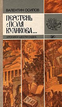 Перстень с поля Куликова... Хроники шести судеб