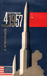 4 октября 1957 года