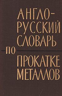 Англо-русский словарь по прокатке металлов