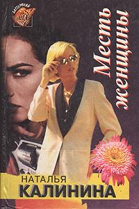 Книга Месть женщины