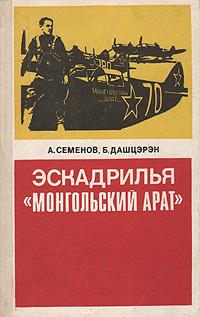 """Эскадрилья """"Монгольский арат"""""""